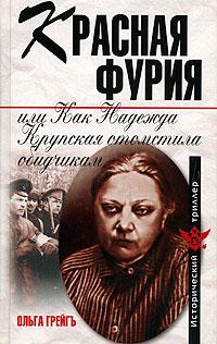 Красная фурия, или Как Надежда Крупская отомстила обидчикам