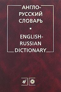 Книга Англо-русский словарь / English-Russian Dictionary