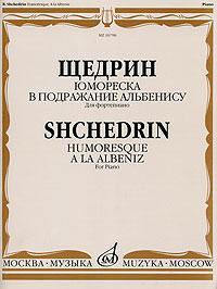 Щедрин. Юмореска. В подражание Альбенису. Для фортепиано / Shchedrin: Humoresque. A la Albeniz: For Piano