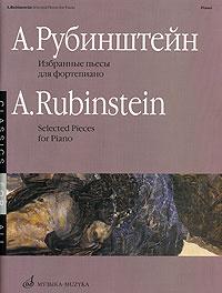 А. Рубинштейн. Избранные пьесы для фортепиано