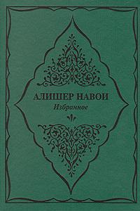 Алишер Навои. Избранное
