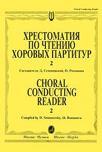 Хрестоматия по чтению хоровых партитур. В 5 выпусках. Выпуск 2 ( 5-7140-0033-1 )