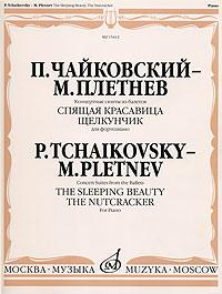 П. Чайковский-М. Плетнев. Концертные сюиты из балетов Спящая красавица и Щелкунчик. Для фортепиано