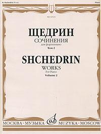 Щедрин. Сочинения для фортепиано. В 2 томах. Том 2 / Shchedrin: Works for Piano: Volume 2