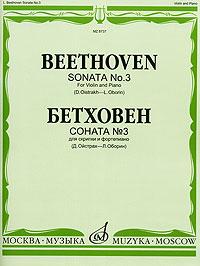 Бетховен. Соната №3. Для скрипки и фортепиано
