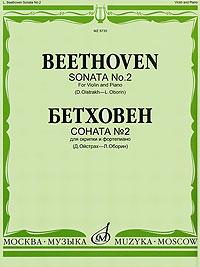 Бетховен. Соната №2. Для скрипки и фортепиано