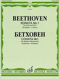 Бетховен. Соната № 1 для скрипки и фортепиано
