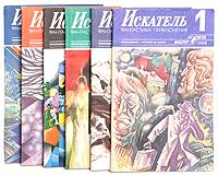 Искатель. 1988 (годовой комплект из 6 книг)