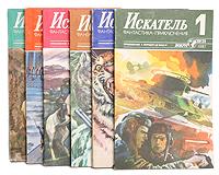 Искатель. 1987 (годовой комплект из 6 книг)