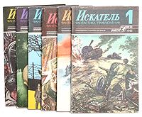 Искатель. 1985 (годовой комплект из 6 книг)