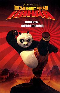 Кунг-фу Панда. Повесть-мультфильм12296407Книга по сюжету одноименного мультфильма студии DreamWorks Кунг-фу панда. Для детей 5-10 лет. Жил-был в Долине Мира панда по имени По и всю жизнь он уныло варил суп-лапшу под руководством своего отца. Но мечтал он совсем о другом: быть великим бойцом кунг-фу и защищать слабых. Ну, и что, если у него от природы такой вот маленький круглый животик и некоторая неповоротливость в движениях. Ведь мастерами кунг-фу не рождаются - ими становятся! Вот и По поверил в себя, овладел боевым искусством и смог победить страшного снежного барса Тай Лунга.