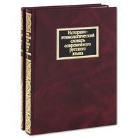 Историко-этимологический словарь современного русского языка. В 2 томах (комплект из 2 книг)