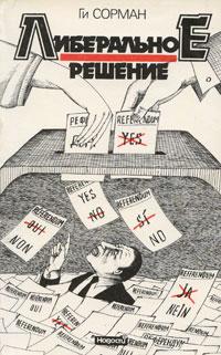 Либеральное решение12296407В этой книге французский экономист и писатель рисует картину капиталистического мира начала 80-х годов, захваченного волной нового либерализма, возникшей как противовес этатизму, который привел западные общества к краю пропасти всеобщего паралича и распада. Исходя из личных убеждений, основываясь на анализе ситуации в различных капиталистических странах и в разных сферах экономической и социальной деятельности, автор подводит к выводу о том, что только либеральный путь развития ведет к гармонии экономической эффективности и социальной справедливости.