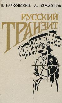 Русский Транзит Торрент