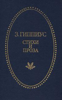 Зинаида Гиппиус. Стихи и проза