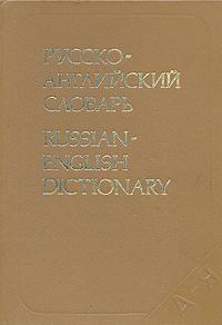 Русско-английский словарь. А. М. Таубе, А. М. Литвинова, А. Д. Миллер, Р. С. Даглиш