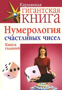 Нумерология счастливых чисел. Книга гаданий