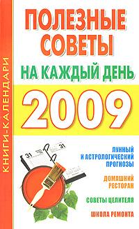 Полезные советы на каждый день. 2009
