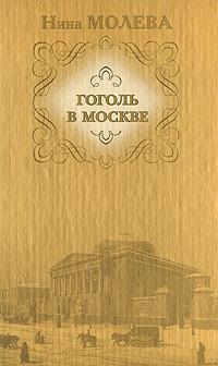 Гоголь в Москве. Нина Молева