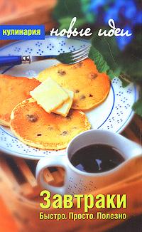 Завтраки. Быстро. Просто. Полезно