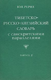 Тибетско-русско-английский словарь с санскритскими параллелями. Выпуск 2