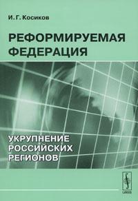Реформируемая Федерация. Укрупнение российских регионов