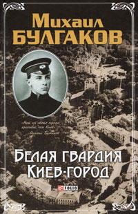 Белая гвардия. Киев-город