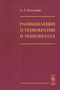 Размышления о технократии и технократах ( 978-5-9710-0213-0 )