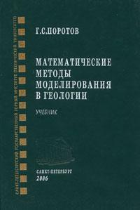 Купить Математические методы моделирования в геологии, Г. С. Поротов