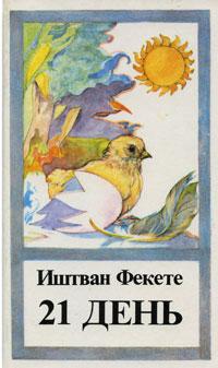 21 день12296407Иштван Фекете - один из самых популярных, наиболее читаемых писателей среди венгерских подростков, молодежи. Его исторические романы и многочисленные повести, рассказывающие о животных (Лутра, Репейка, Келе, 21 день и другие), вышли значительными тиражами и многократно переиздавались. Помимо интересного содержания, произведения Фекете привлекают исключительно красивыми, антропоморфичными, поэтическими описаниями природы и вещей, сочетающимися с тонким юмором и сочной реалистичностью. Формат издания: 12,5 см х 20 см.