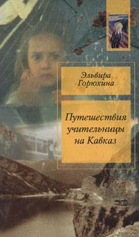 Путешествия учительницы на Кавказ