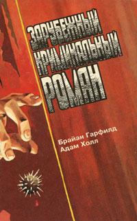 Зарубежный криминальный роман. Выпуск 22