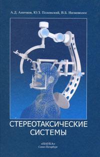 Стереотаксические системы