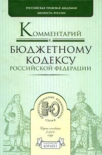 Комментарий к Бюджетному кодексу Российской Федерации