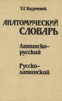 Анатомический словарь. Латинско-русский. Русско-латинский