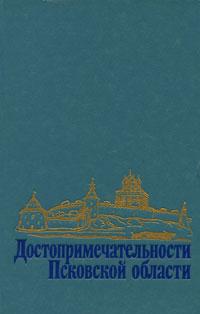 Достопримечательности Псковской области