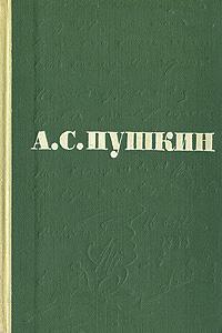 А. С. Пушкин. Сочинения в 3 томах. Том 1. Стихотворения. Сказки