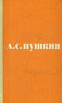 А. С. Пушкин. Сочинения в 3 томах. Том 2. Поэмы. Драматические произведения