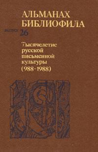 Альманах библиофила. Выпуск 26