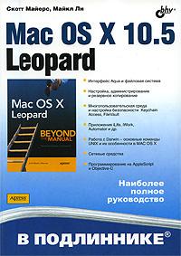 Mac OS X 10.5 Leopard ( 978-5-9775-0288-7, 978-1-59059-837-5 )