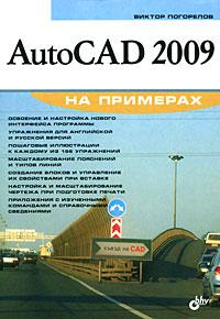 Как выглядит AutoCAD 2009 на примерах