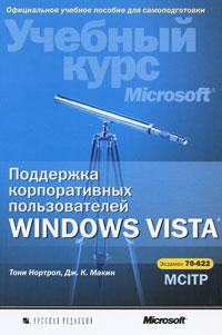 Поддержка корпоративных пользователей Windows Vista. Учебный курс Microsoft (+ CD-ROM)