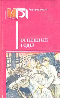 Огненные годы. Сборник