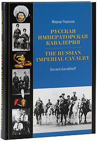Жерар Горохов. Русская Императорская Кавалерия