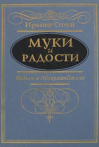 Книга Муки и радости