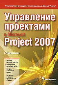 Управление проектами в Microsoft Project 2007. Г. И. Сингаевская