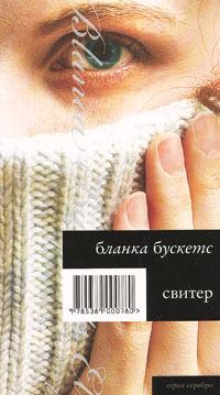 Книга Свитер