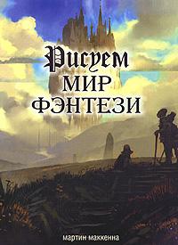 Книга Рисуем мир фэнтези