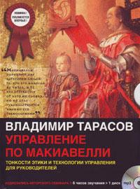 Управление по Макиавелли (аудиосеминар MP3). Владимир Тарасов