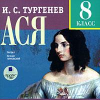 Ася. 8 класс (аудиокнига MP3)